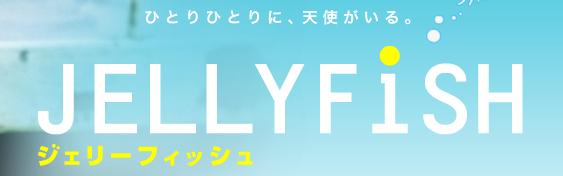 JELLYFish 公式サイトより